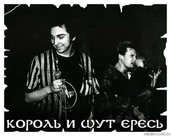 ересь король и шут 1990