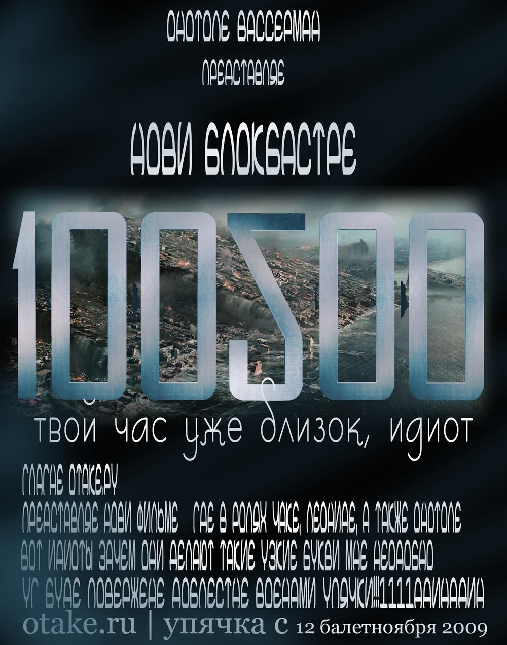 http://obojdi.ucoz.ru/pictures/moe/afisha2.png
